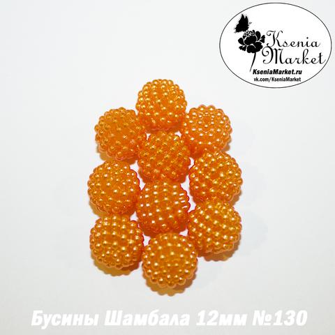Бусины Шамбала 12мм №130 10шт