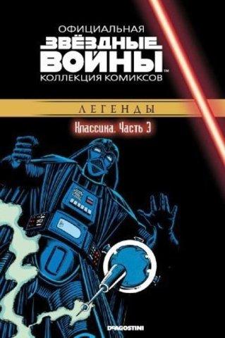 Звёздные войны. Официальная коллекция комиксов. Том 3. Классика. Часть 3 (Б/У)