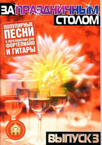 Катанский В. М. За праздничным столом. Популярные песни в переложении  для фортепиано. Выпуск 3.