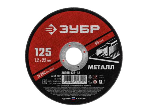Круг отрезной абразивный по металлу, для УШМ, 125 x 1,2 мм, ЗУБР Мастер