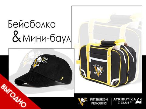 Комплект НХЛ Питтсбург Пингвинз (бейсболка и мини-баул косметичка)