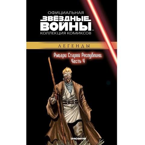 Звёздные Войны. Официальная коллекция комиксов №64