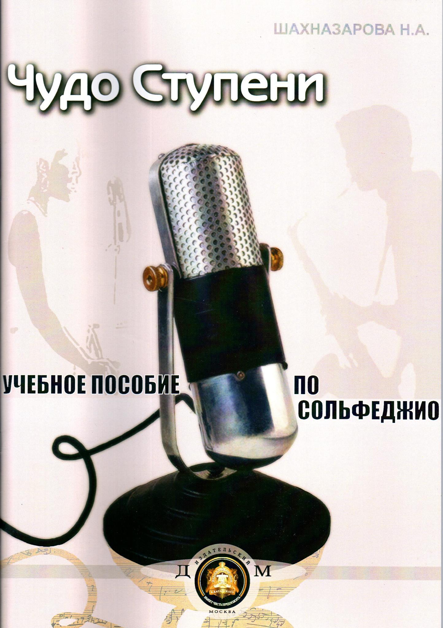 Шахназарова Н. А. Чудо-ступени. Учебное пособие по сольфеджио.