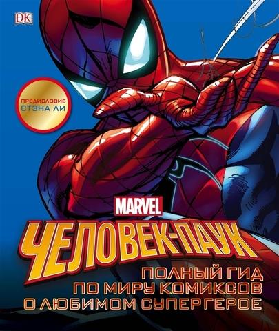 ЧеловекПаук. Полный гид по миру комиксов о любимом супергерое