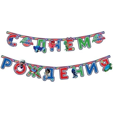 Гирлянда, С Днем Рождения (герои в масках), 250 см