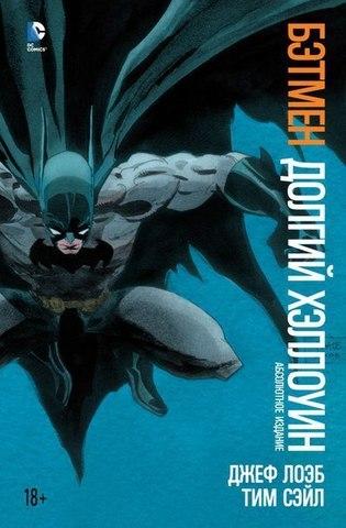 Бэтмен. Долгий Хэллоуин (Б/У)