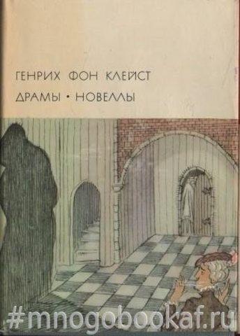 Генрих фон Клейст. Драмы. Новеллы
