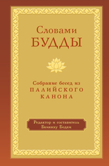 Словами Будды. Собрание бесед из Палийского канона