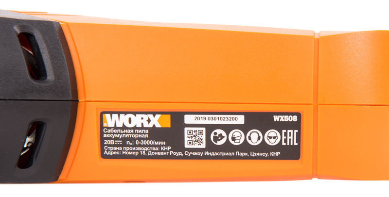 Сабельная пила аккумуляторная WORX WX508, 20В, 2 Ач x1, ЗУ 2А, сумка