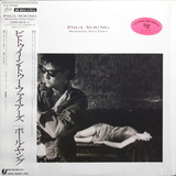 Paul Young ‎/ Between Two Fires (LP)