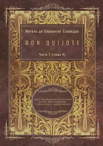 Don Quijote. Часть 1 (глава 4). Адаптированный испанский роман для перевода, пересказа и аудирования