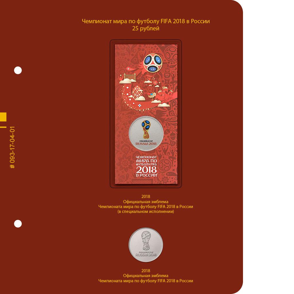 Альбом для монет  «Чемпионат мира по футболу 2018 в России»