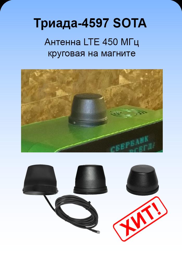 Триада-4597 SOTA/antenna.ru. Антенна LTE 450 МГц круговая на магните с большим усилением
