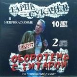 Гарик Сукачёв и Неприкасаемые / Оборотень с Гитарой. 10 Лет вместе. Live (2CD)