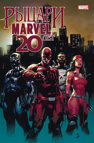 Рыцари Marvel. 20 лет (обложка «Рыцарский Орден»)