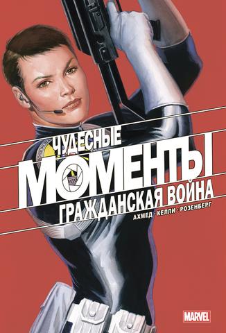 Чудесные моменты Marvel. Гражданская война