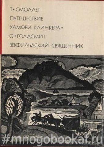 Путешествие Хамфри Клинкера. Векфильдский священник