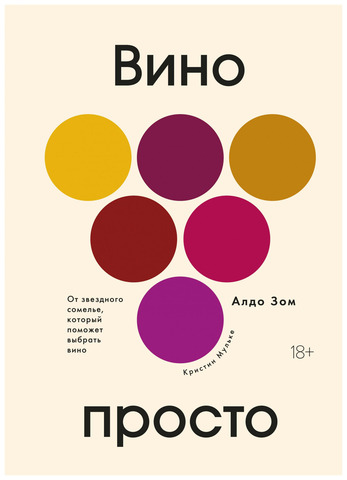 Книга «Вино просто: От звёздного сомелье, который поможет выбрать вино». Зом А., Мульке К.