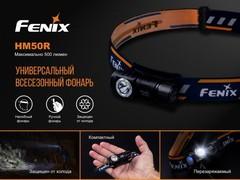 Купить фонарь светодиодный налобный Fenix HM50R, 500 лм, аккумулятор*