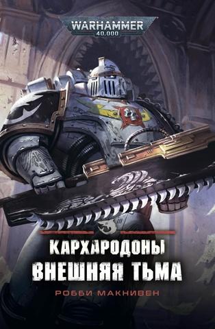 Warhammer 40000. Кархародоны. Внешняя тьма