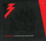 Телевизор / Отечество Иллюзий (CD+DVD)