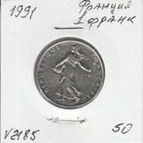 V2185 1991 Франция 1 франк