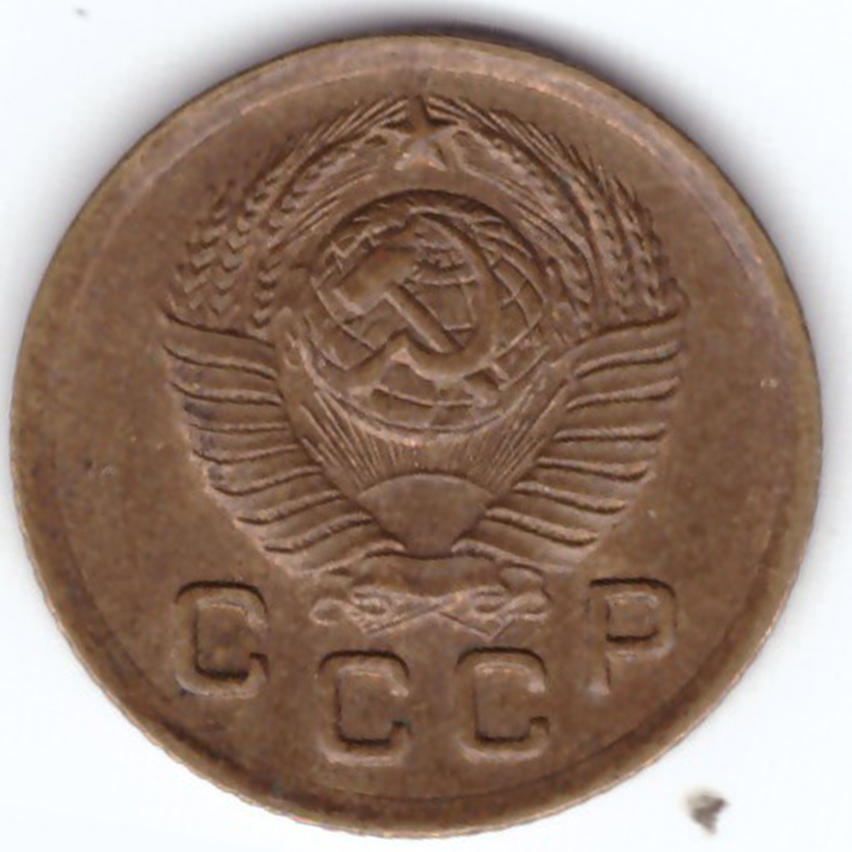 1 копейка 1948 ХF+ (остатки штемпельного блеска)