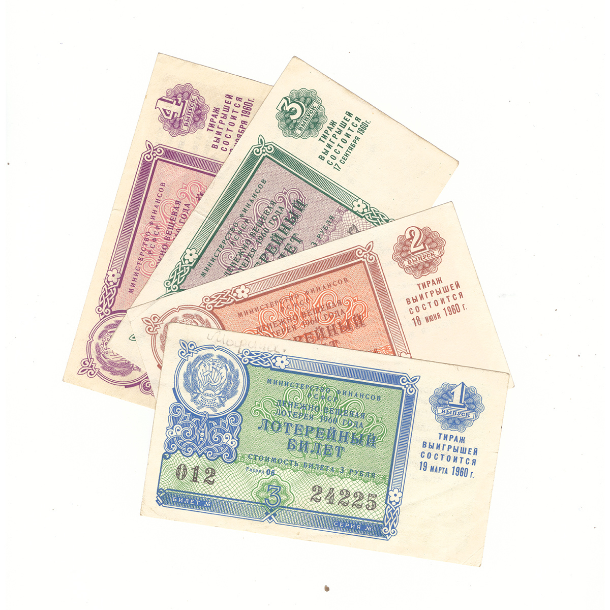 Набор лотерейных билетов Денежно-вещевой лотереи 1960 года (4 шт)