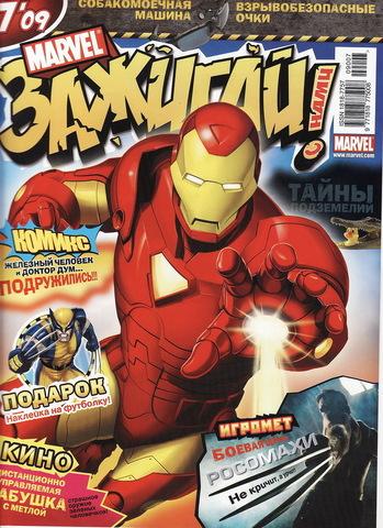 Marvel: Зажигай с нами! №7'09