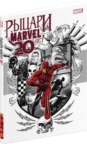 Рыцари Marvel. 20 лет. Обложка Рыцарский Герб
