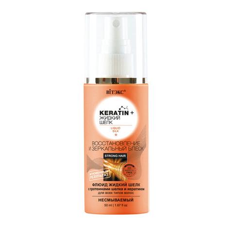 Keratin + жидкий шелк Флюид жидкий шелк для всех типов волос несмываемый Восстановление и зеркальный блеск , 50 мл ( Keratin+ )