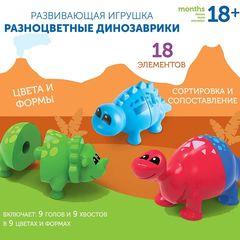 Развивающая игра Собери динозавриков (18 элементов) Learning Resources