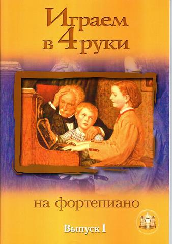Катанский В. М. Играем в четыре руки. Выпуск 1.