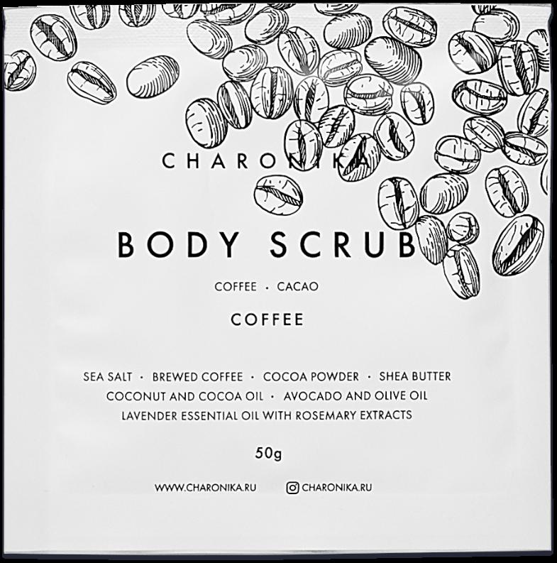 Скраб сухой CHARONIKA Coffee Body Scrub 50 гр (кофе, какао) в пакете