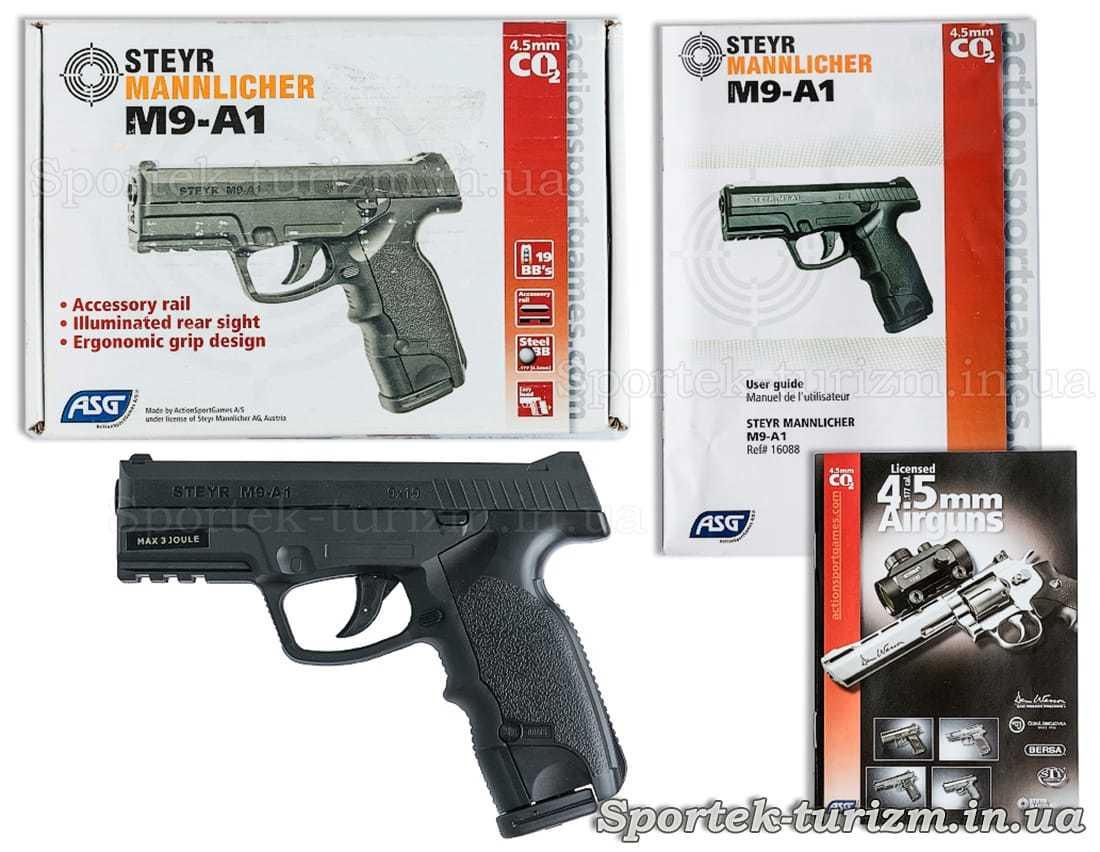 Пістолет пневматичний ASG Steyr M9-A1 4,5мм газобалонних, чорний - комплектація