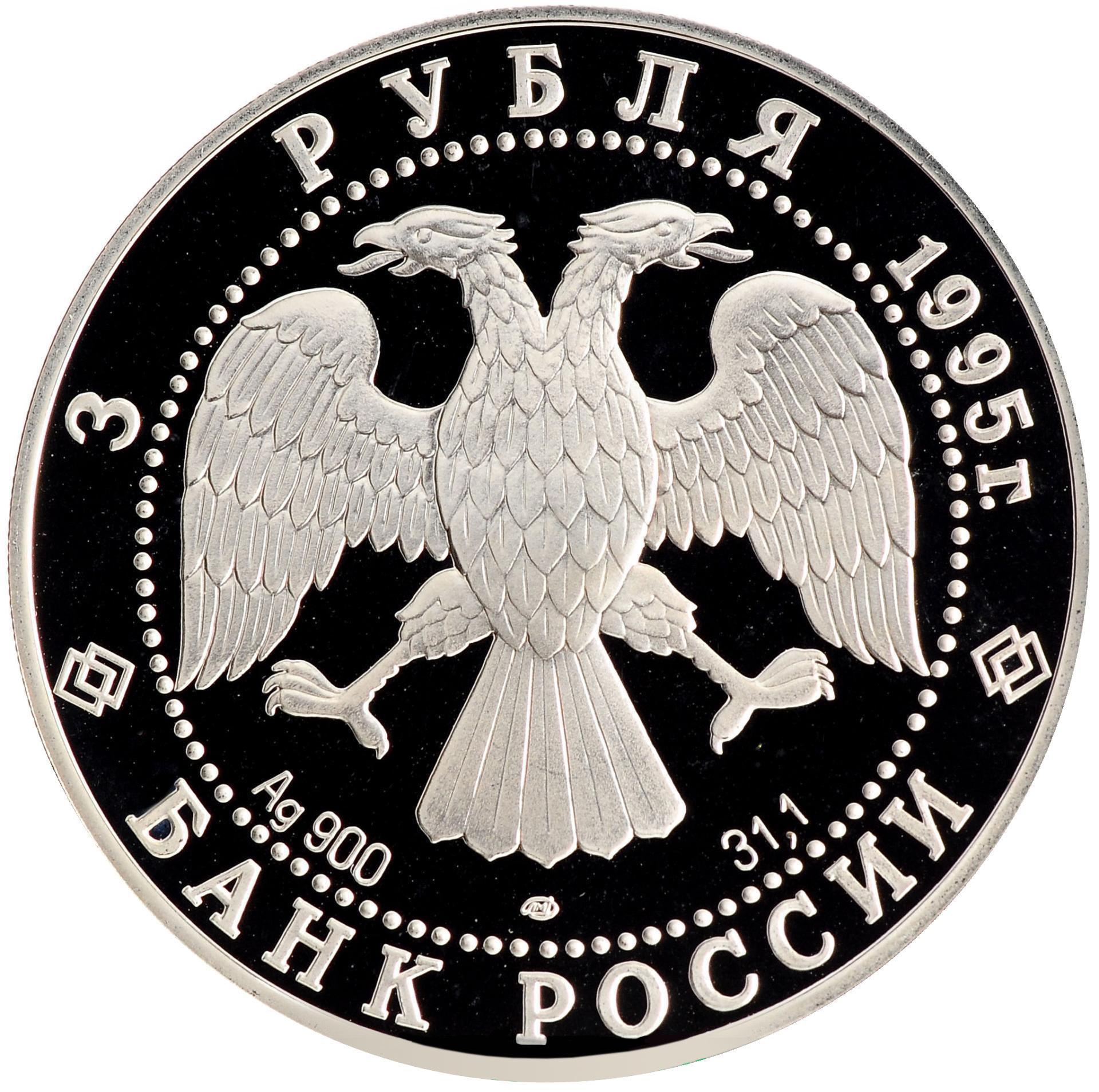 3 рубля Балет - Спящая красавица. 1995 г. Proof