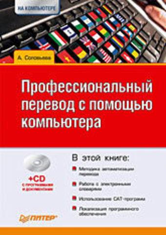 Профессиональный перевод с помощью компьютера (+CD)