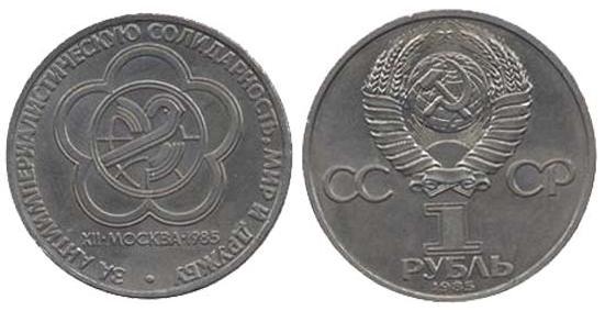 1 рубль XII Всемирный фестиваль молодежи и студентов в Москве 1985 г.
