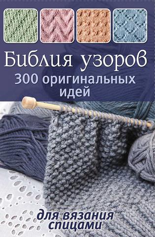 """Книга """"Библия узоров: 300 оригинальных идей для вязания спицами"""""""