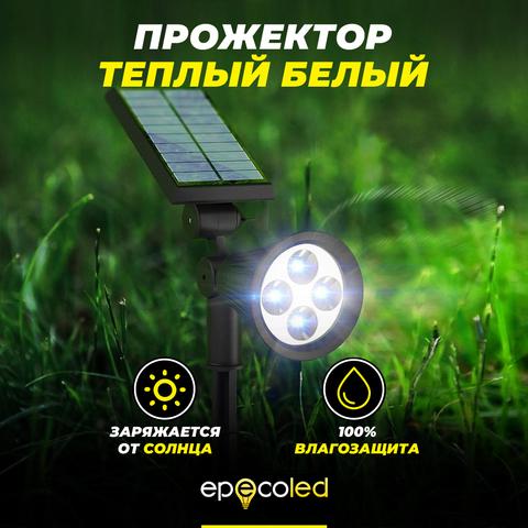 Прожектор EPECOLED теплый белый (на солнечной батарее, 4LED)