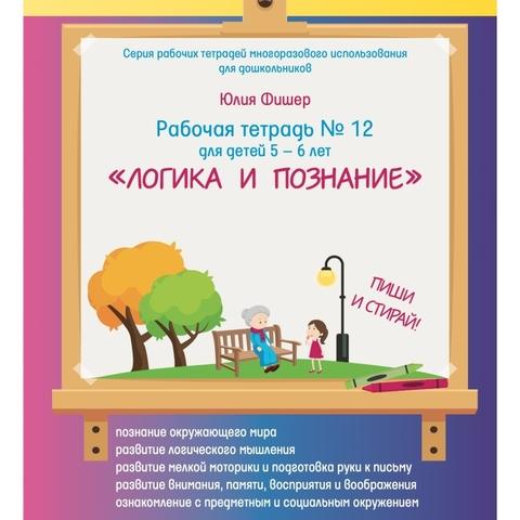 Рабочая тетрадь № 12 для детей 5-6 лет «Логика и познание». Маркер в комплекте (зелёный)