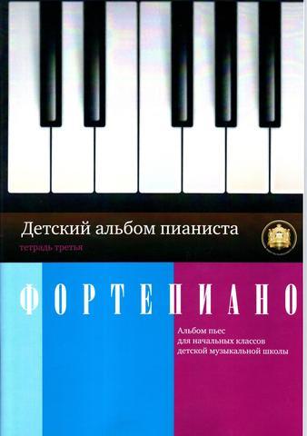 Катанский А. В. Детский альбом пианиста. Альбом пьес для начальных классв ДМШ. Тетрадь 3.