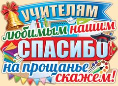 Плакат Учителям любимым нашим...