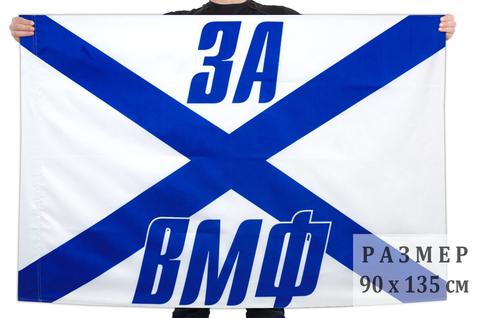 Купить Андреевский флаг большой