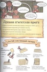 Древний Египет. Истории в комиксах + игры, головоломки, поделки
