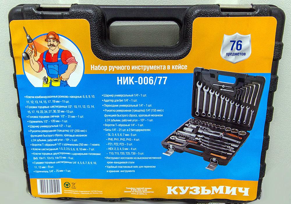 Набор инструментов в кейсе КУЗЬМИЧ 77 предметов НИК-006/77
