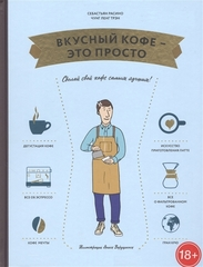Вкусный кофе-это просто