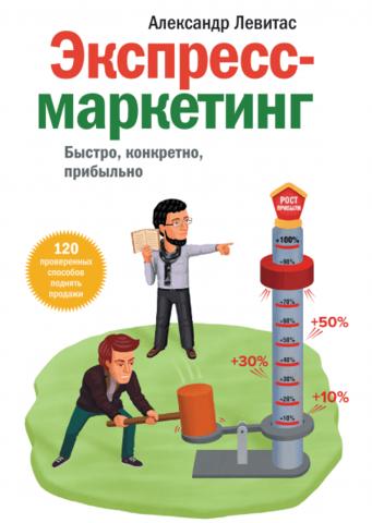 Экспресс-маркетинг | Александр Левитас