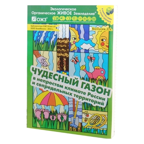 Книга Чудесный газон в непростом климате России