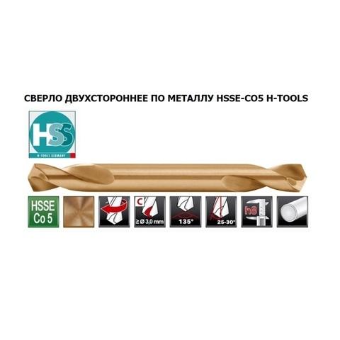 Сверло по металлу двухстороннее H-Tools DIN1897 h8 3xD 135° HSSE-Co5 5,0х62мм 1160-1050